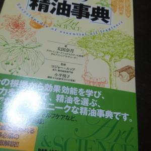 【プライベート】アロマ大好きな私が手にした本
