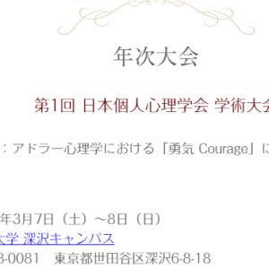 第1回 日本個人心理学会 学術大会のテーマは『アドラー心理学における「勇気(Courage)」について考える」だそうである。
