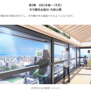 熊本城の天守閣の完全復旧(=完成)・内部公開は、2021年の春とのこと。