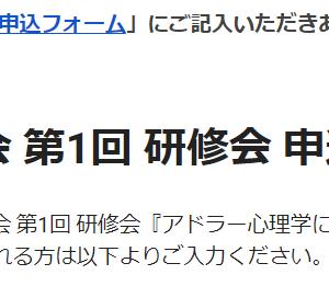 【2019年11月9日(土)】「日本個人心理学会 第1回 研修会『アドラー心理学にもとづくコンサルテーションの理論と実践』」の参加申込をしてみた。