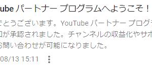 YouTubeにて収益化達成