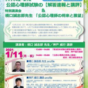 【予約不要・参加無料】2021年1月11日(月・祝)『公認心理師の将来と展望』(講師:橋口誠志郎)