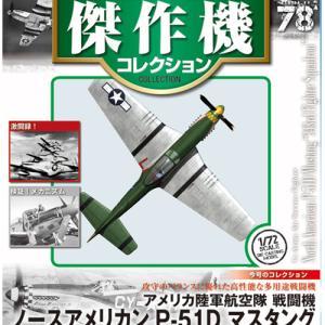 デアゴスティーニの78号はP-51D(三度・・・)