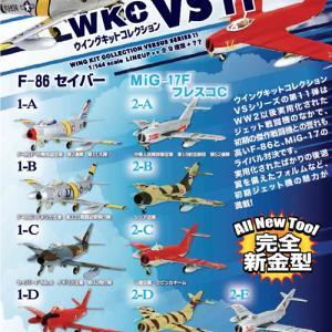 ウイングキットコレクションVS11はF-86とMig-17