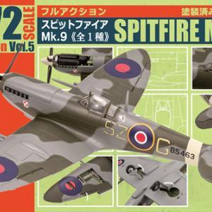 フルアクションシリーズの第5弾はスピットファイアMk.9