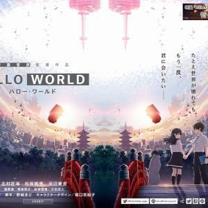 映画「HelloWorld」Official髭男dismスコア「イエスタデイ」発売決定♪