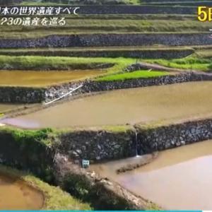 世界遺産 空から見る!日本の世界遺産すべて