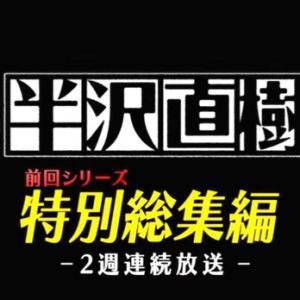 半沢直樹服部隆之&特別総集編・前編~2週連続放送~