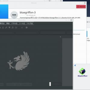 俺ChromeBook〜Linux アプリでHTMLEditor②BlueGriffon