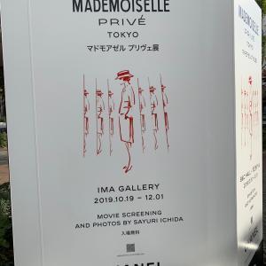シャネルの「マドモアゼル・プリヴェ展」