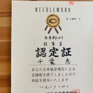 日本手芸普及協会刺しゅう指導員認定全てそろいました!