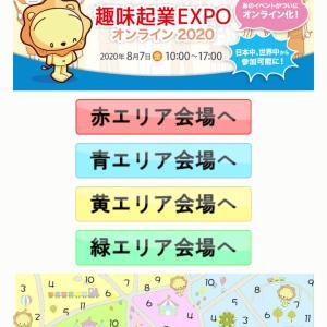 趣味起業EXPO
