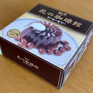 北海道『 柳月のコーヒーゼリー』