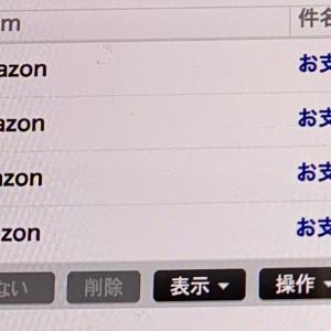 Amazonのアカウントを乗っ取られた話
