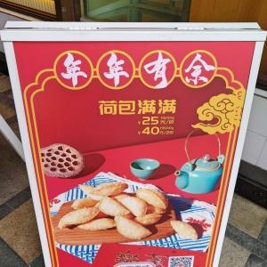 キレイめの中国菓子