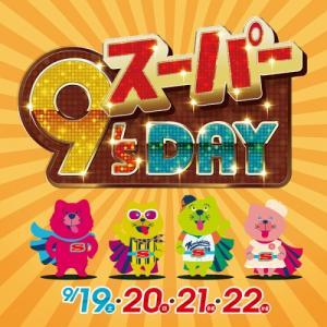 ☆スーパー9's DAY☆