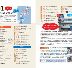 新発売『しまなみ島走PLAN』 初めてのしまなみ海道サイクリング計画ガイドブック