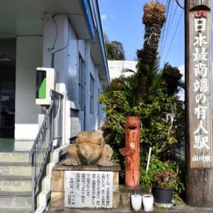 最南端の有人駅「大川」