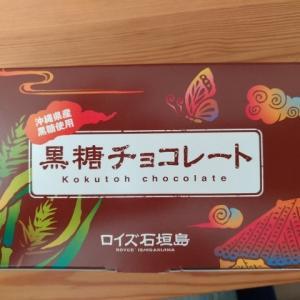 石垣ロイズ黒糖チョコレート