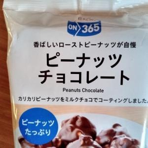 セブンとコスモス薬品のピーナツチョコ