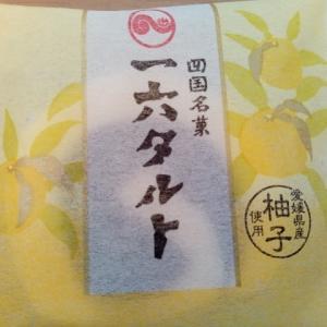 四国銘菓一六タルト