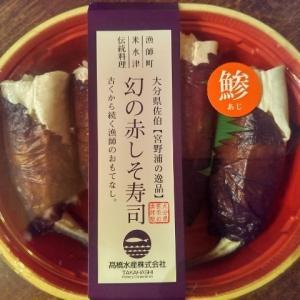 幻の赤しそ寿司