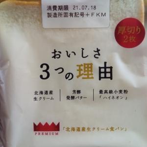 フランソアの北海道産生クリーム食パン