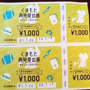 熊本地域限定クーポン 熊本再発見の旅