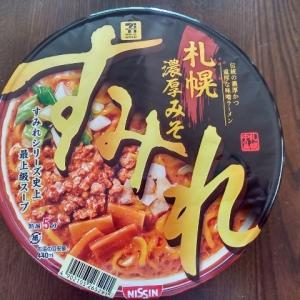 北海道味噌ラーメン すみれのカップ麺