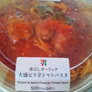 セブンの大盛ピリ辛トマトパスタ