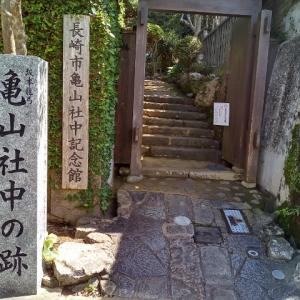 亀山社中跡と龍馬のぶーつ