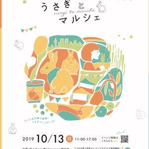 10/13(日)うさぎとマルシェ♪