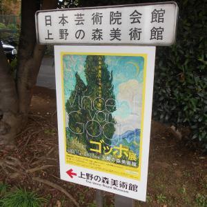 ゴッホ展「その短くも波乱の生涯」@上野の森美術館