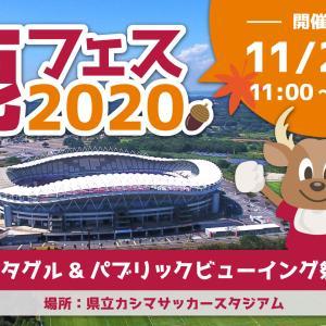仙台戦番外編「鹿フェス2020!」