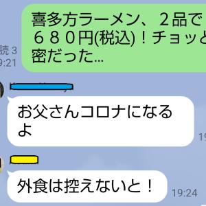鹿島のスポンサーに大和証券が!