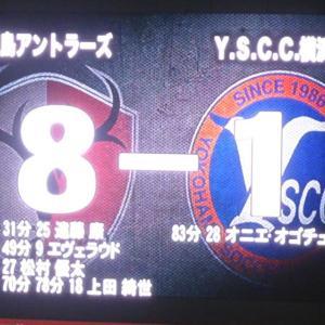 YS横浜戦「29年ぶり8得点!」