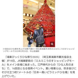♪日本一!ピラミッドひな壇!