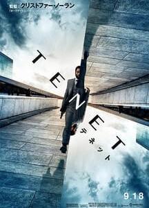 「TENET テネット」を見てきました。