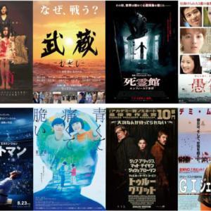 【近未来二番館のお知らせ】5月に見た映画