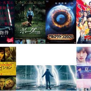 【近未来二番館のお知らせ】6月に見た映画