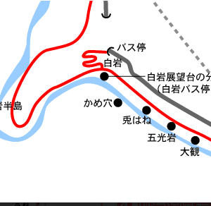 「龍王峡ハイク」その3 白岩、そして再び龍王峡駅へ