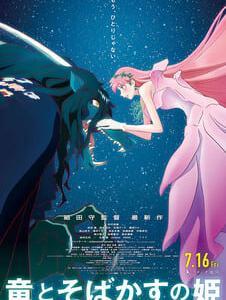 オリンピックの始まりと「竜とそばかすの姫」