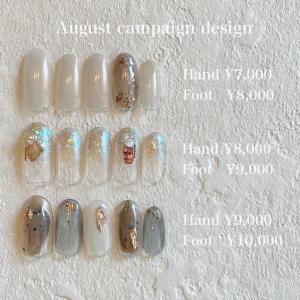 8月限定定額デザインのお知らせ
