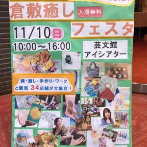 ありがとうござました【イベント報告】倉敷癒しフェスタ