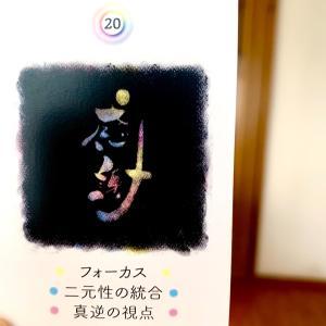 フォーカスしていること【3/1カードメッセージ】