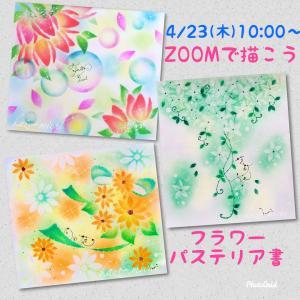 4/23(木)【募集】ZOOMでフラワーパステリア書講座