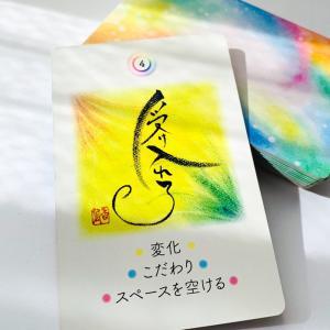 今日の虹色ことだまカード☆スペースを空ける