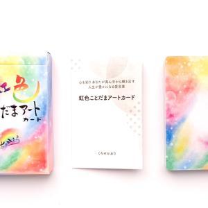 【虹色ことだまアートカード】リニューアルして販売を再開します