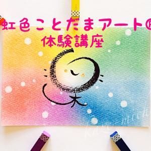 7/10(金)【募集スタート】初めての方のための虹色ことだまアート体験講座in真庭