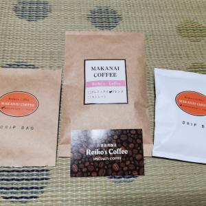 自家焙煎珈琲 Reiko's Coffee